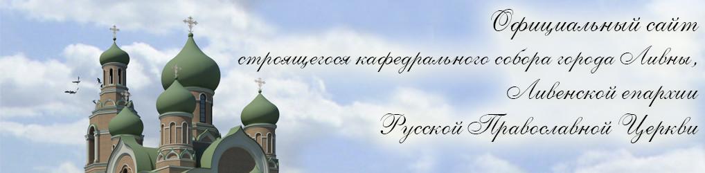 Свято-Троицкий кафедральный собор г. Ливны